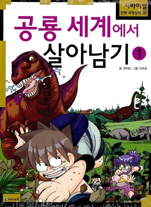 공룡세계에서 살아남기 세트 - 전2권