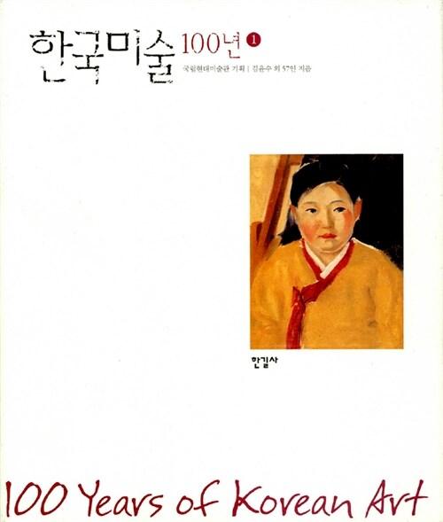 한국미술 100년 1