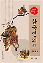 삼국연의 上 (책 + CD 2장)