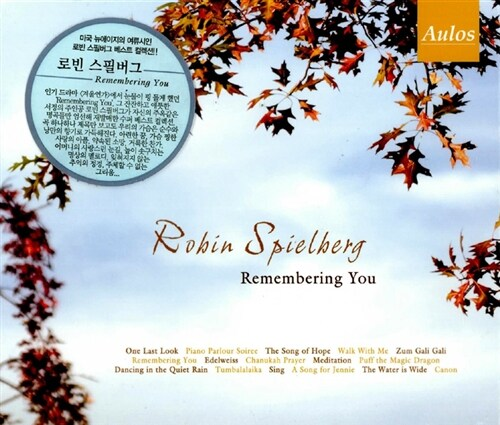 Robin Spielberg - Remembering You : Best Collection