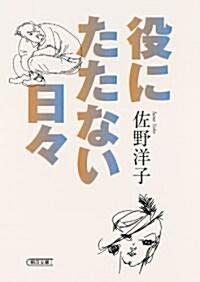 役にたたない日- (朝日文庫) (文庫)