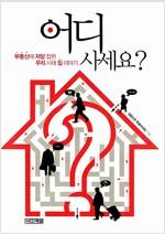 [중고] 어디 사세요?