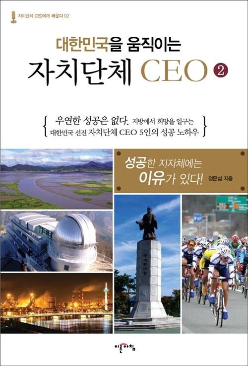 대한민국을 움직이는 자치단체 CEO 2