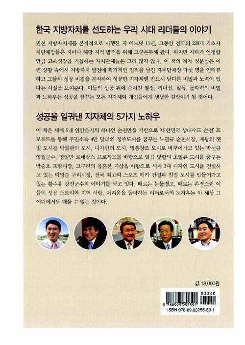 (대한민국을 움직이는) 자치단체 CEO. 2