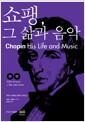 [중고] 쇼팽, 그 삶과 음악