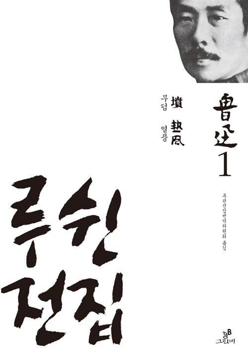 루쉰 전집 1 : 무덤.열풍