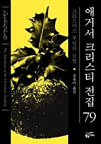 애거서 크리스티 전집 79 (양장)