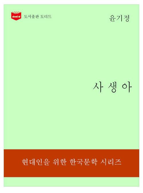한국문학전집178: 사생아