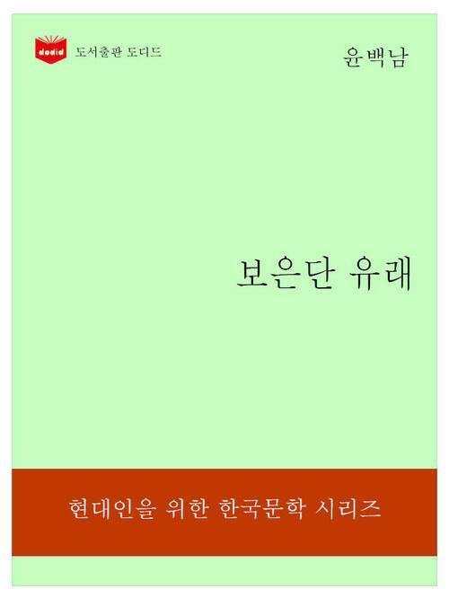 한국문학전집182: 보은단 유래