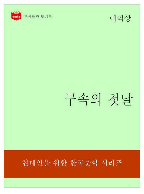 한국문학전집320: 구속의 첫날