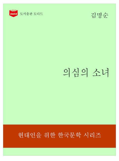 한국문학전집324: 의심의 소녀