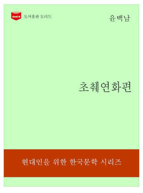 한국문학전집189: 초췌연화편