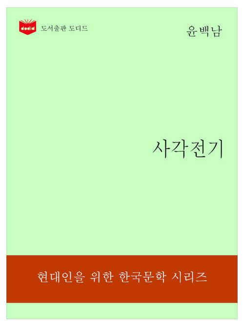 한국문학전집190: 사각전기