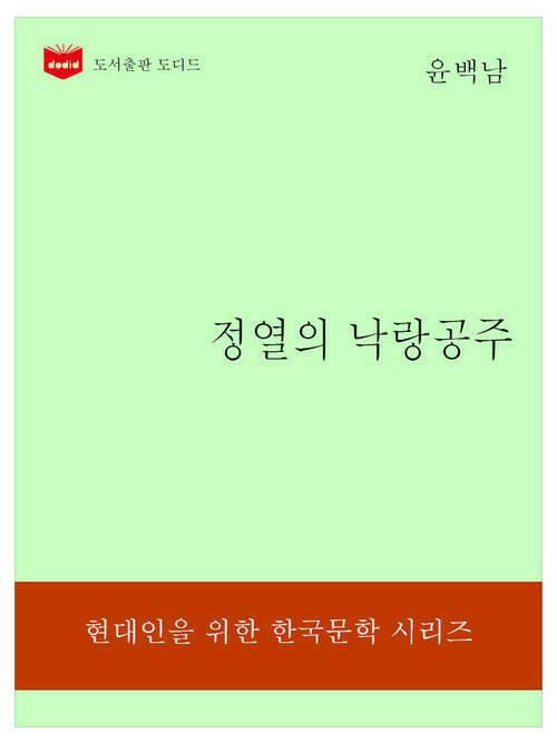 한국문학전집184: 정열의 낙랑공주