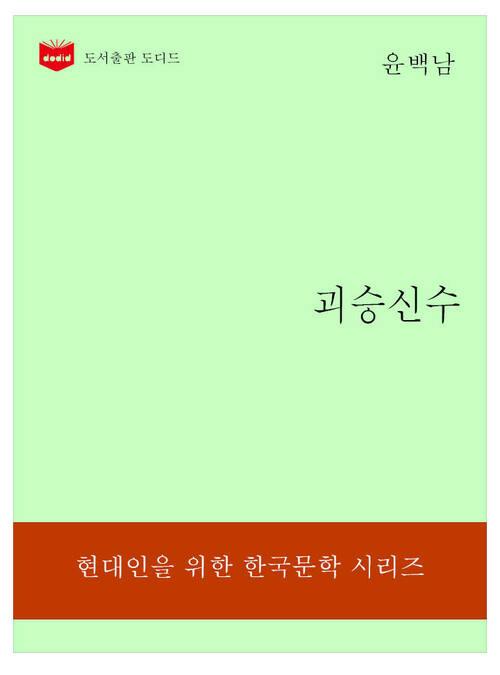 한국문학전집194: 괴승신수
