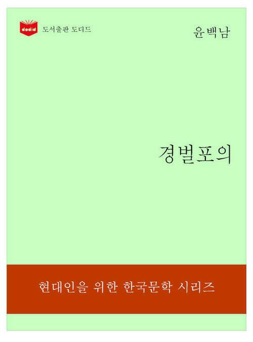 한국문학전집195: 경벌포의
