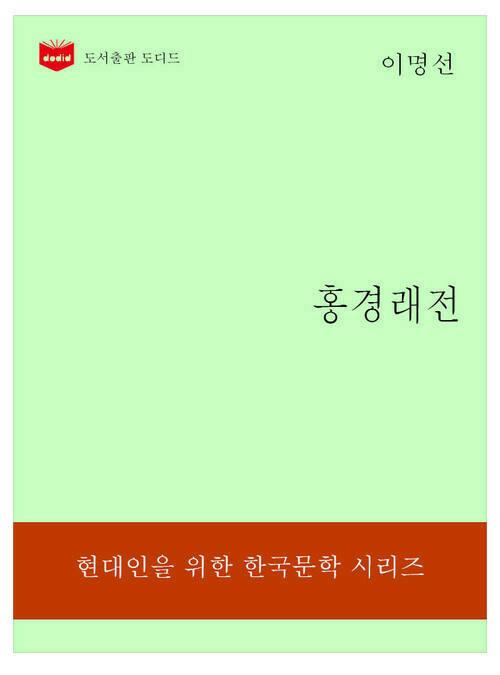 한국문학전집197: 홍경래전