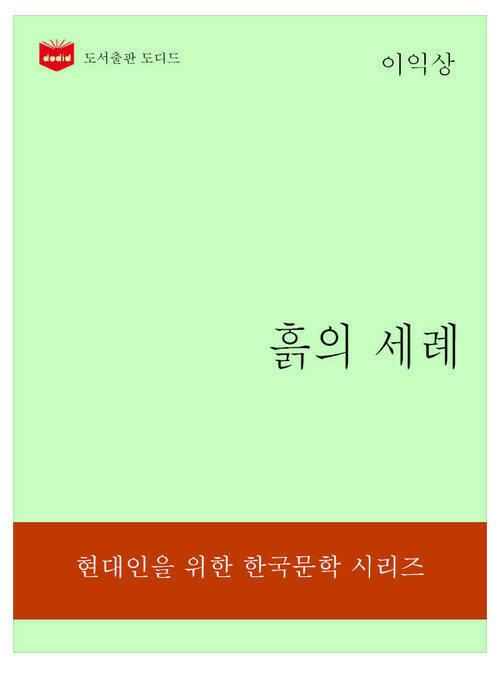 한국문학전집 316: 흙의 세례