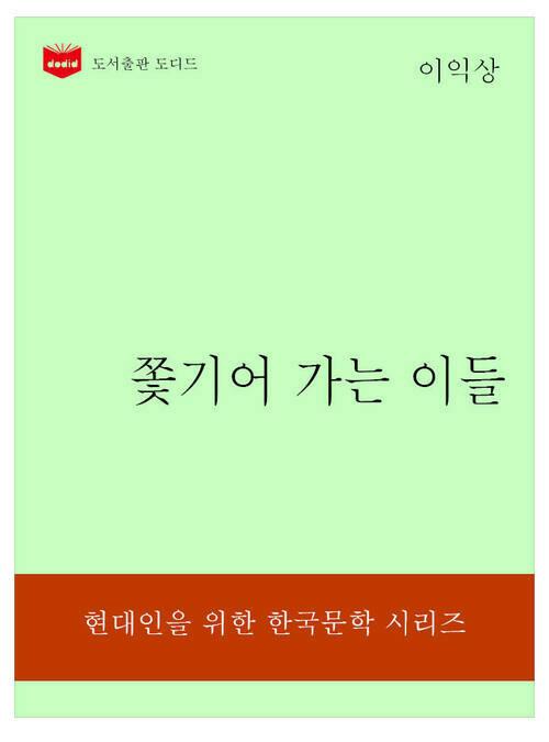 한국문학전집317: 쫓기어 가는 이들