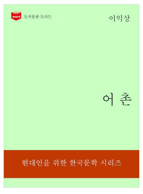 한국문학전집318: 어촌