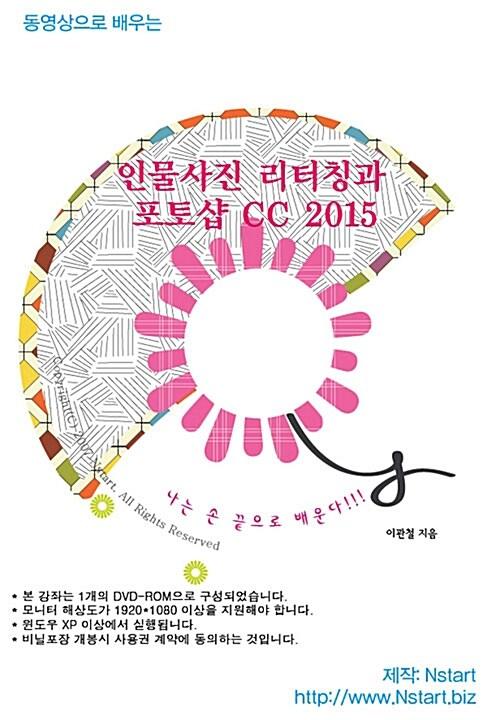 [DVD] 동영상으로 배우는 인물사진 리터칭과 포토샵 CC 2015 - DVD 1장