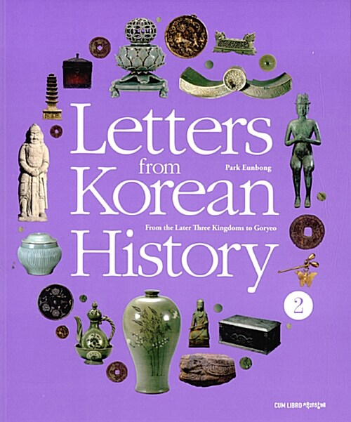 Letters from Korean History 한국사 편지 영문판 2