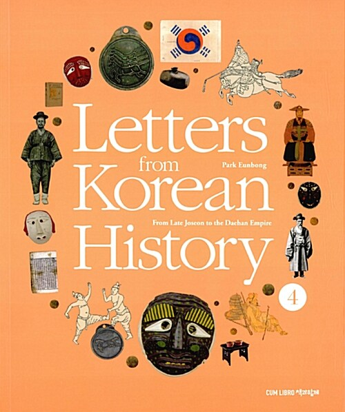 Letters from Korean History 한국사 편지 영문판 4