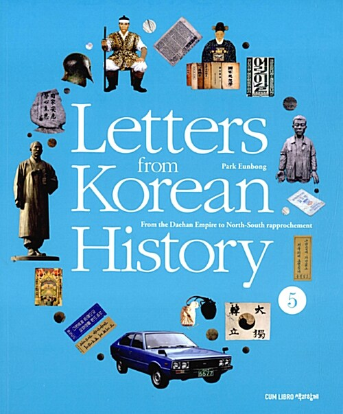 Letters from Korean History 한국사 편지 영문판 5