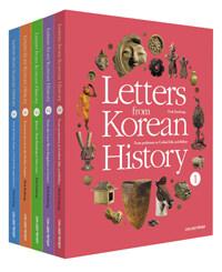 Letters from Korean History 한국사 편지 영문판 1~5 세트 - 전5권