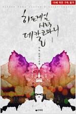 [세트] 히든 게임 시즌3 데칼코마니 (전6권/완결)