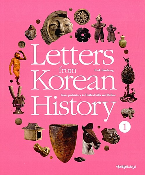 Letters from Korean History 한국사 편지 영문판 1