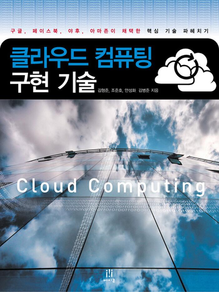 클라우드 컴퓨팅 구현 기술 : 구글, 페이스북, 야후, 아마존이 채택한 핵심 기술 파헤치기