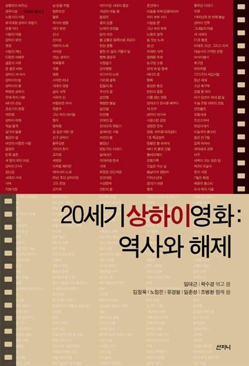 20세기 상하이영화 : 역사와 해제