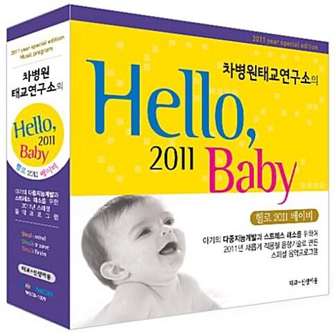차병원 태교연구소의 헬로 2011 베이비 [3CD]