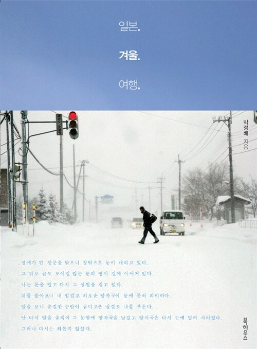 일본 겨울 여행