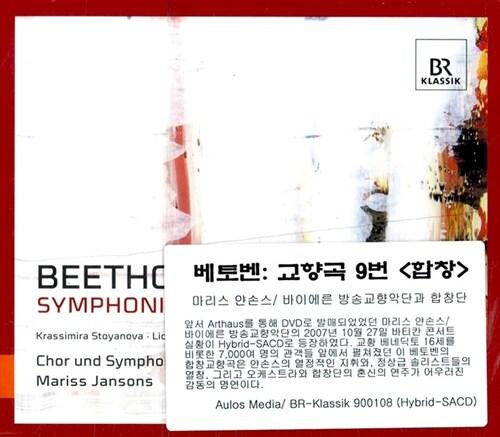 [수입] 베토벤 : 교향곡 9번 합창 [SACD Hybrid]