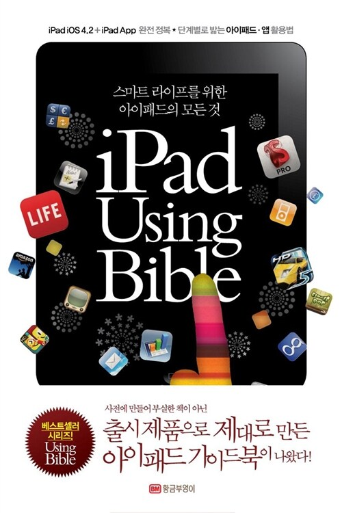 iPad Using Bible