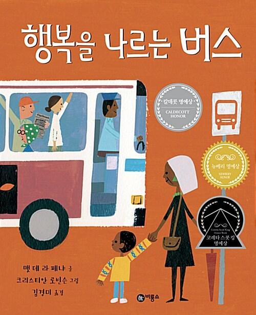 [중고] 행복을 나르는 버스