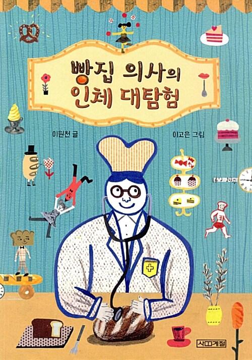 빵집 의사의 인체 대탐험