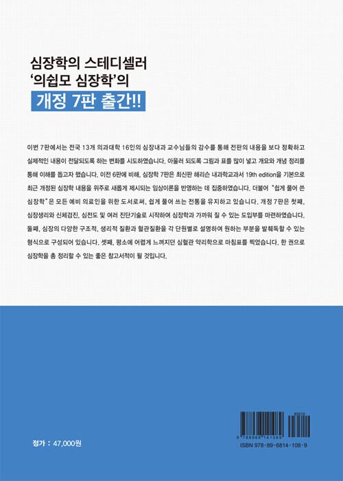 (쉽게 풀어 쓴) 심장학 / 개정 7판