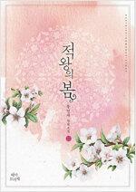 [합본] 적왕의 봄 (전2권/완결)