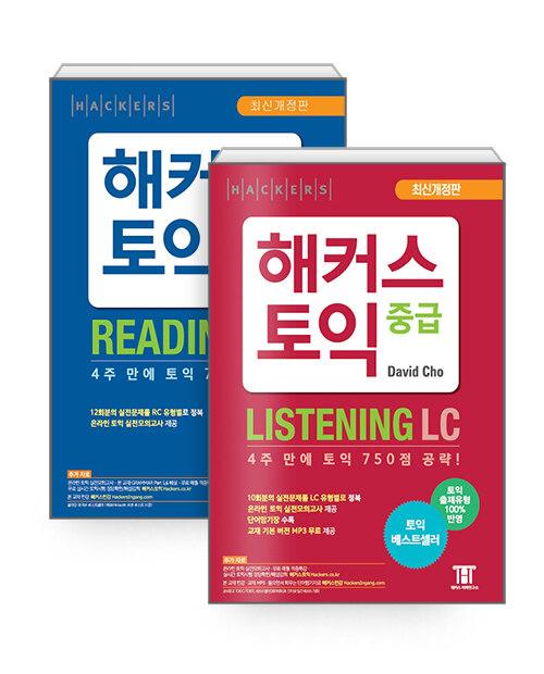 [세트] 해커스 신토익 중급 Listening + Reading 세트 - 전2권