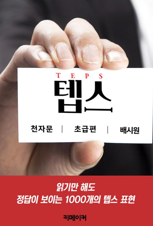 텝스 천자문 : 초급