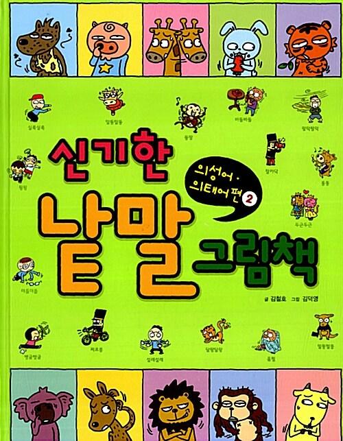 신기한낱말그림책10(의태어)