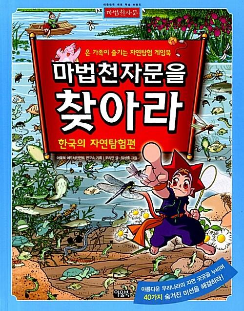 마법천자문을 찾아라 4_한국의자연탐험편