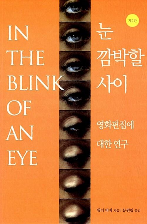 [중고] 눈 깜박할 사이