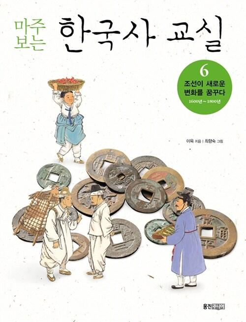 마주 보는 한국사 교실 6