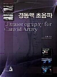 경동맥 초음파 Ultrasonography for Carotid Artery
