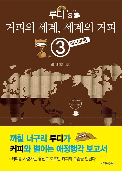 루디s 커피의 세계, 세계의 커피 3