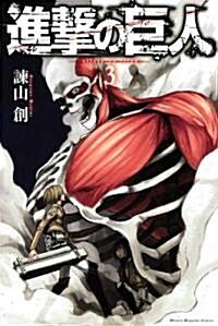 進擊の巨人(3) (講談社コミックス) (Paperback)